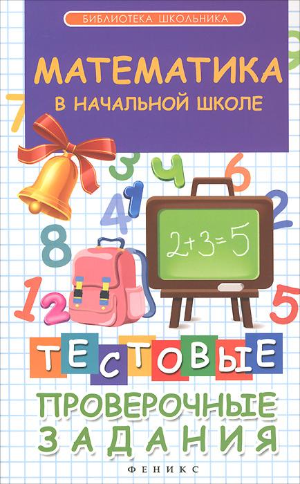 Математика в начальной школе.Тестовые проверочные задания