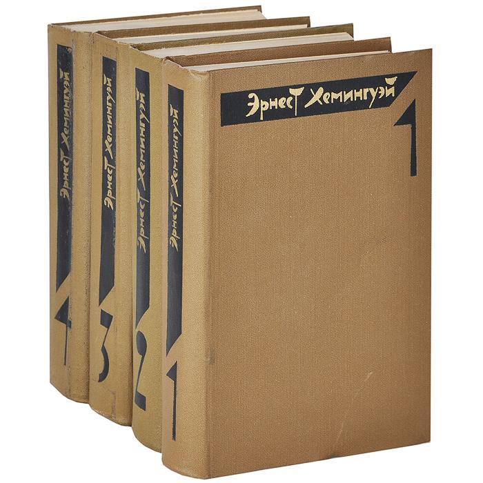 Эрнест Хемингуэй. Собрание сочинений в 4 томах (комплект)