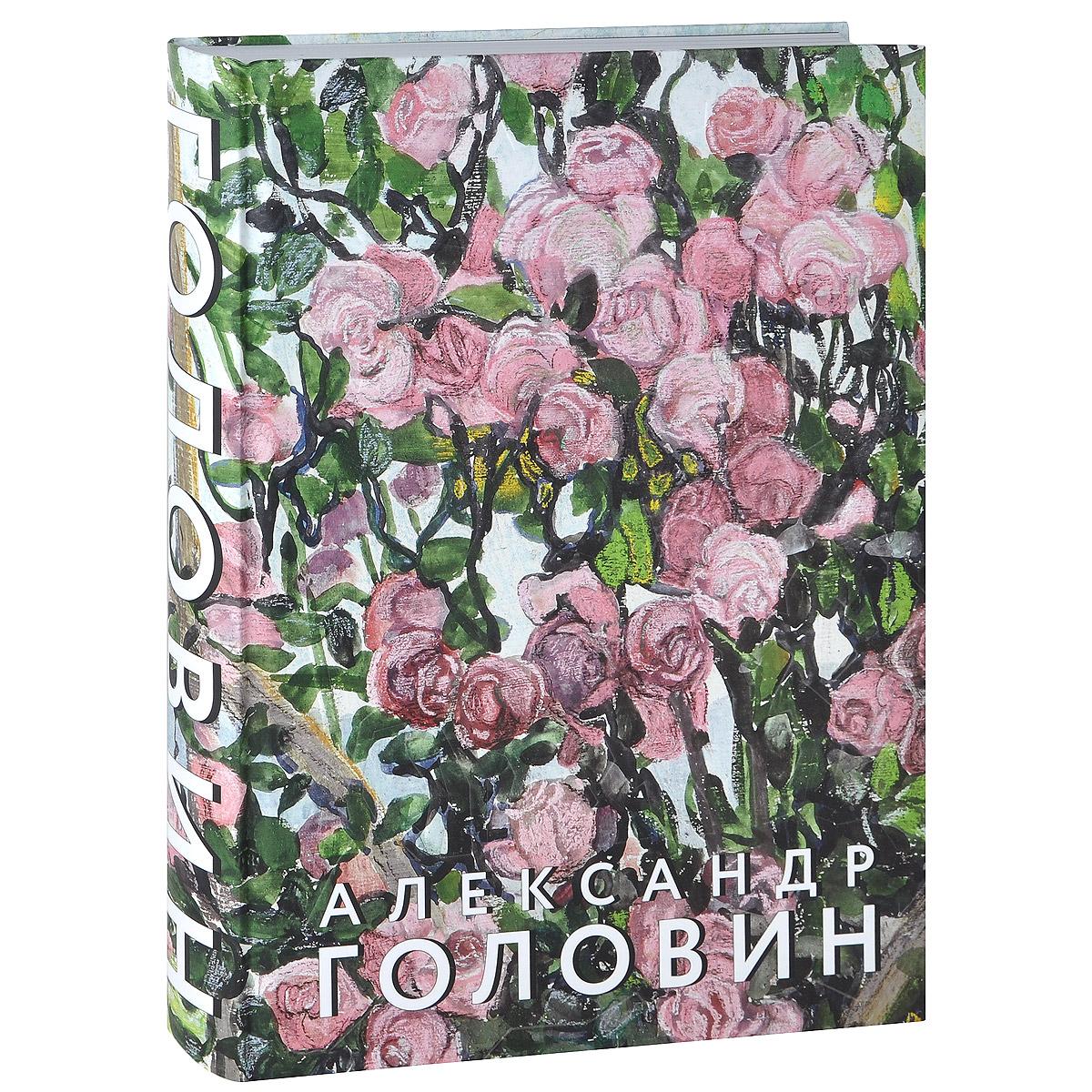 Александр Головин. К 150-летию со дня рождения