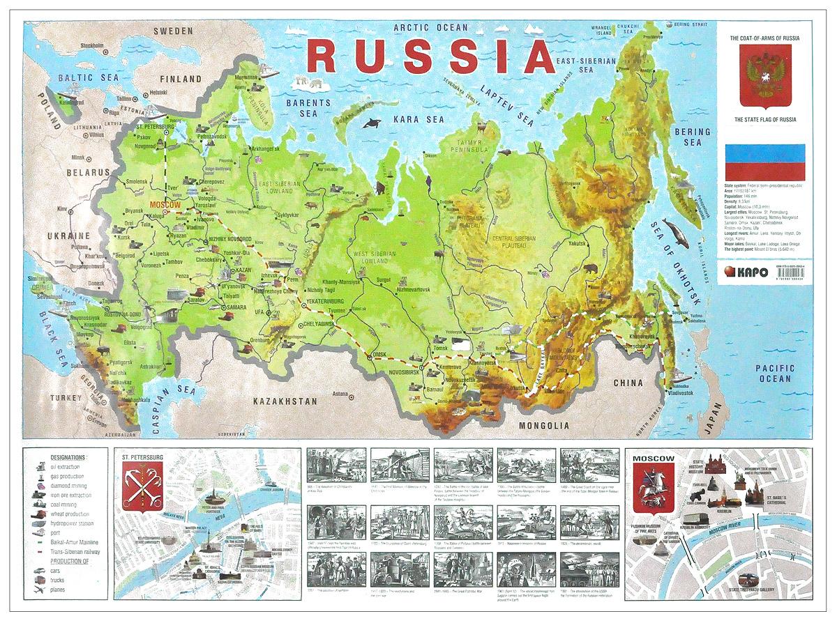Карта России глобус политическая карта на английском языке диаметр 33 см