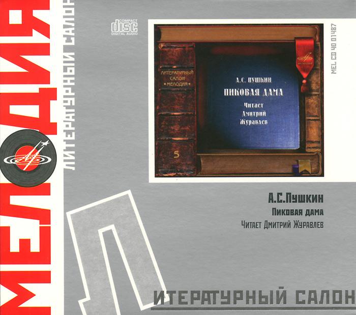 Пушкин Пиковая дама читать онлайн - Русская историческая библиотека
