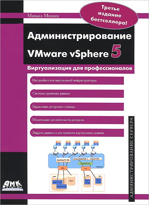 Администрирование VMware vSphere 5
