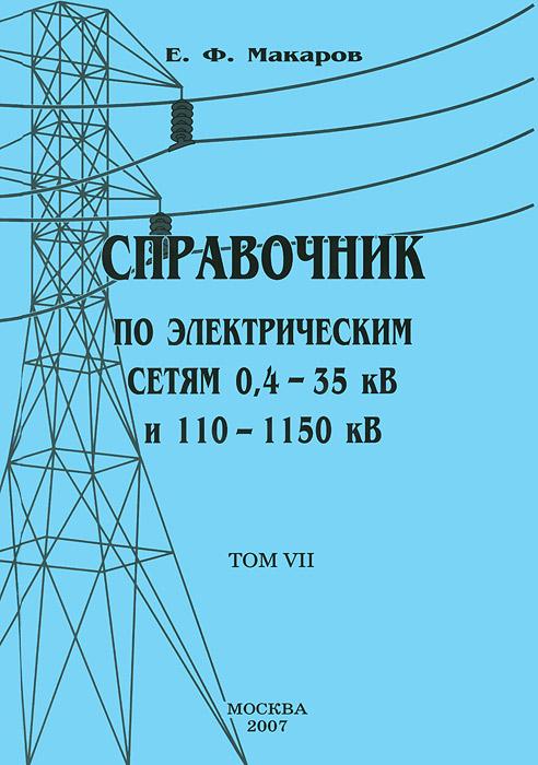 Справочник по электрическим сетям 0, 4-35 кВ и 110-1150 кВ. Том 7