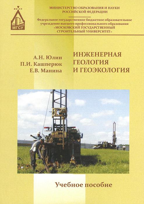 Инженерная геология и геоэкология. Учебное пособие