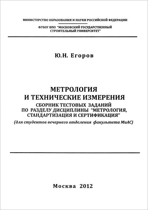 Метрология и технические измерения. Сборник тестовых заданий