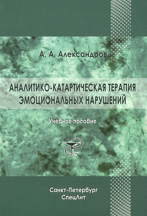 Аналитико-катартическая терапия эмоциональных нарушений. Учебное пособие