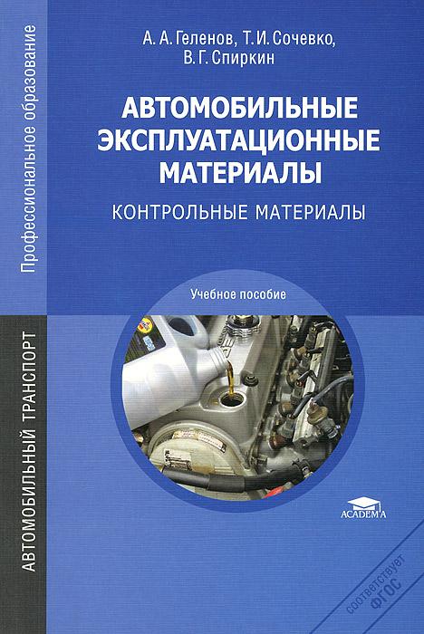 Автомобильные эксплуатационные материалы. Контрольные материалы. Учебное пособие