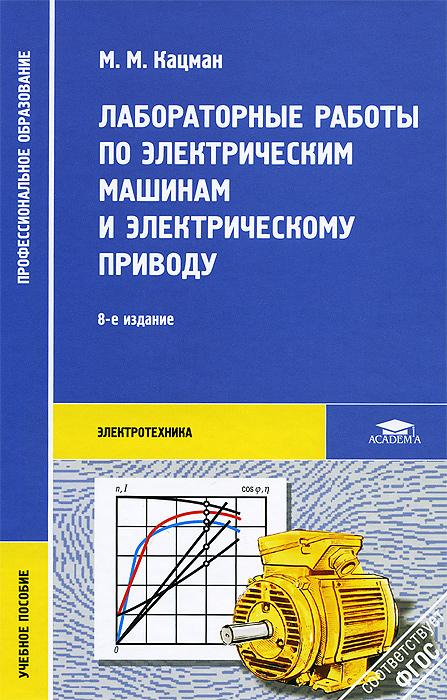 Лабораторные работы по электрическим машинам и электрическому проводу. Учебное пособие