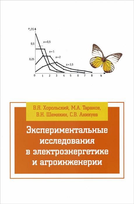 Экспериментальные исследования в электротехнике и агроинженерии. Учебное пособие