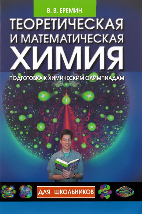 Теоретическая и математическая химия для школьников. Подготовка к химическим олимпиадам12296407На школьном уровне показаны межпредметные связи химии с другими науками. Рассмотрены основные области применения элементарной математики и теоретической физики к химическим явлениям. Каждый раздел книги содержит подробный теоретический материал, разобранные задачи и задачи для самостоятельного решения. Ко всем задачам даны ответы. Книга предназначена для углубленного изучения химии в средней школе, а также для подготовки к химическим олимпиадам различного уровня - от школьных до международных. Она может быть полезна всем интересующимся химией и ее многочисленными приложениями. Первое издание книги вышло в 2007 году.