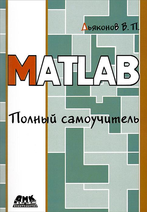 Matlab Gui руководство - фото 11