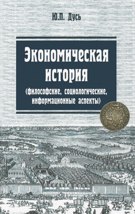 Экономическая история. Философские, социологические, информационные аспекты. Учебное пособие