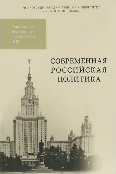 Современная Российская политика. Учебное пособие