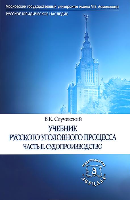 Учебник русского уголовного процесса. Часть 2. Судопроизводство