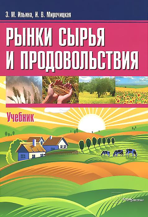 Рынки сырья и продовольствия. Учебник ( 978-985-536-402-4 )