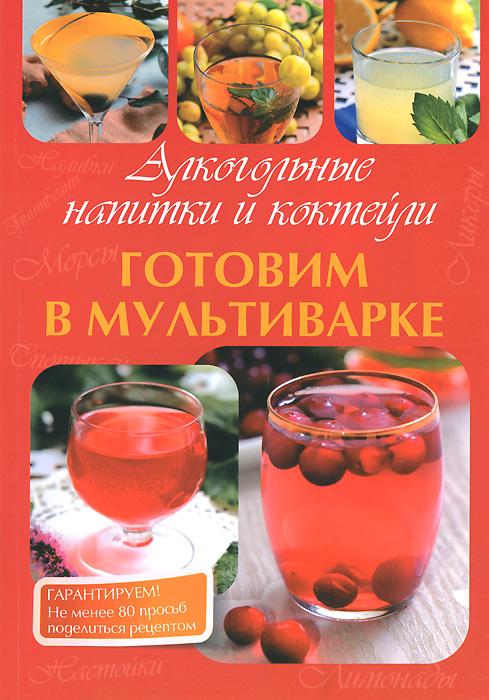 Алкогольные напитки и коктейли. Готовим в мультиварке