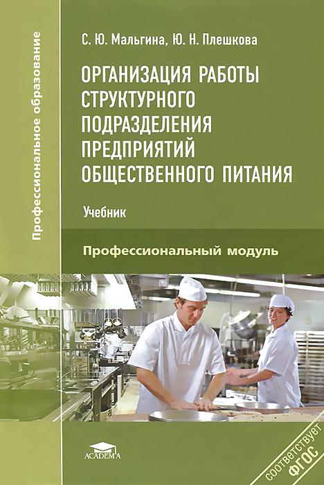 Организация работы структурного подразделения предприятий общественного питания. Учебник