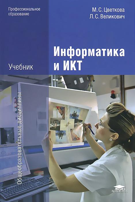 Информатика и ИКТ. Учебник