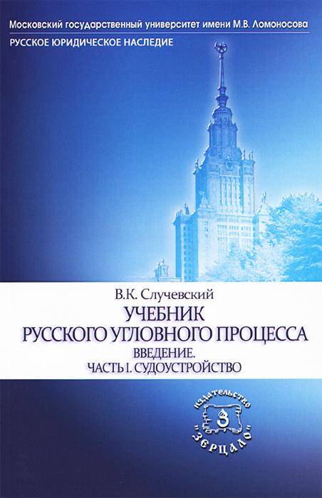 Учебник русского уголовного процесса. Введение. Часть 1. Судоустройство