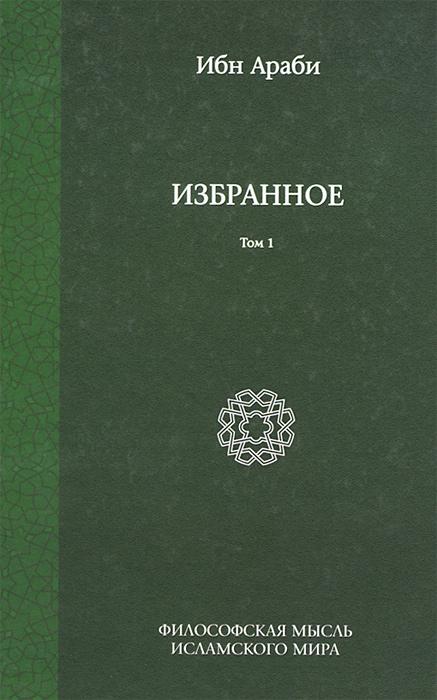 Ибн Араби. Избранное. В 2 томах. Том 1