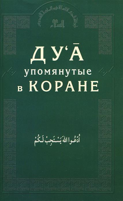 Дуа, упомянутые в Коране