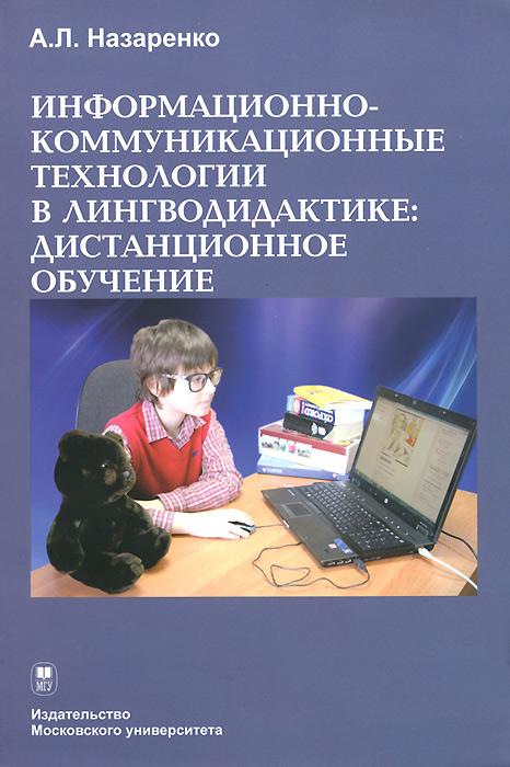 Информационно-коммуникационные технологии в лингводидактике: дистанционное обучение. Учебник