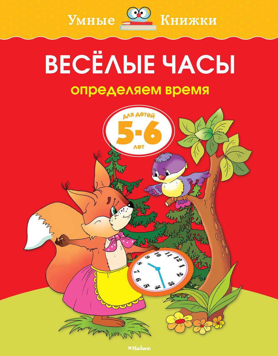 Веселые часы. Определяем время. 5-6 лет