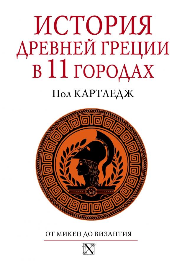 История Древней Греции в 11 городах ( 978-5-17-080229-6 )