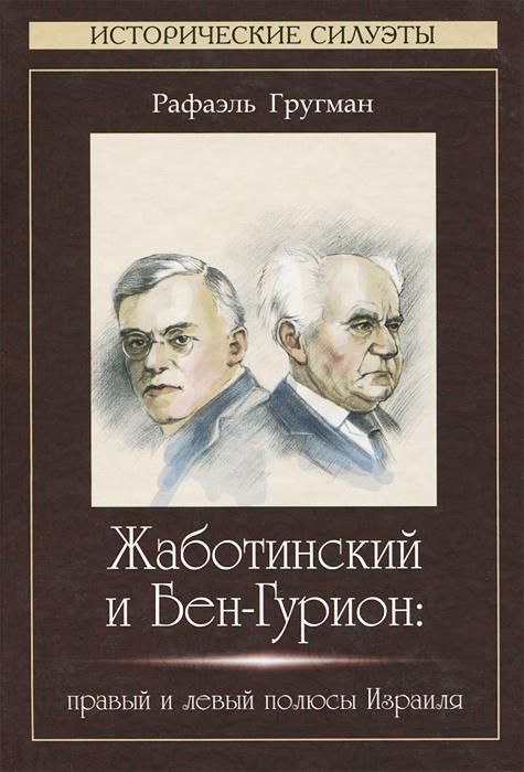 Жаботинский и Бен-Гурион. Правый и левый полюсы Израиля
