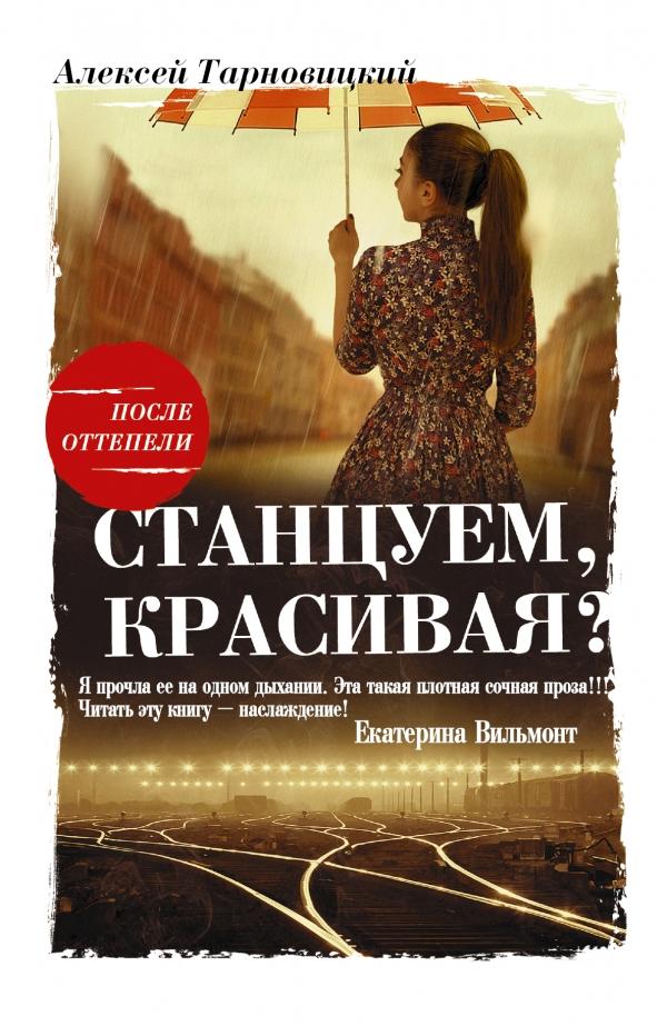 Алексей Тарновицкий Станцуем, красивая? (Один день Анны Денисовны)