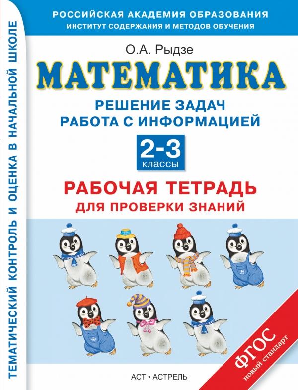 Математика. 2-3 классы. Решение задач. Работа с информацией. Рабочая тетрадь для проверки знаний12296407Пособие предназначено для подготовки и проведения этапного контроля предметных умений по двум разделам школьного курса математики - Решение задач. Работа с информацией с помощью заданий, ориентированных на самостоятельные учебные действия учеников 2-3 классов. При наличии базовой предметной подготовки по любому учебнику математики ученик может самостоятельно приступить к самоконтролю успешности освоения материала. Задания отражают требования Планируемых результатов обучения математике, разработанных в соответствии с Федеральным государственным образовательным стандартом начального общего образования. Проверочные задания могут быть использованы на уроке и во внеурочное время, а также - служить тренировочными упражнениями для подготовки к оценке математических знаний за курс начальной школы. В пособии содержатся методические рекомендации для педагогов и родителей по формированию самоконтроля младших школьников. Ответы и комментарии к отдельным заданиям помогут более точно...