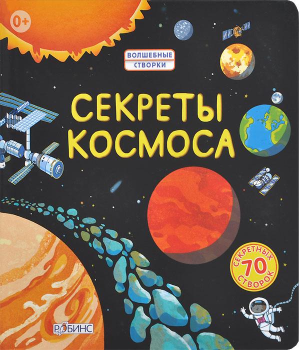 Секреты космоса12296407Добро пожаловать в просторы космоса! Секреты космоса - это увлекательная книга, которая расскажет ребенку о том, что происходит в нашей вселенной, какие бывают планеты, а также ребёнок узнает множество фактов о космосе! Соверши увлекательное путешествие по Солнечной системе вместе с удивительной книгой Секреты космоса! Книга откроет устройство астрономических лабораторий и спутниковых систем. Загляни под секретную створку - узнай, как устроен этот мир! В чем особенность книги: - Книга входит в серию Книга с секретами. - Стильные и яркие картинки развивают вкус и эстетическое восприятие. - Книга сделана из толстого, качественного картона! - В книге 70 секретных створок! - Книга способствует развитию логического мышления, внимания, речи, памяти, воображения и мелкой моторики. - На каждой странице книги большие яркие картинки! Все мы любим секреты и тайны, поэтому книга понравится всей семье! Что найдем внутри: ...