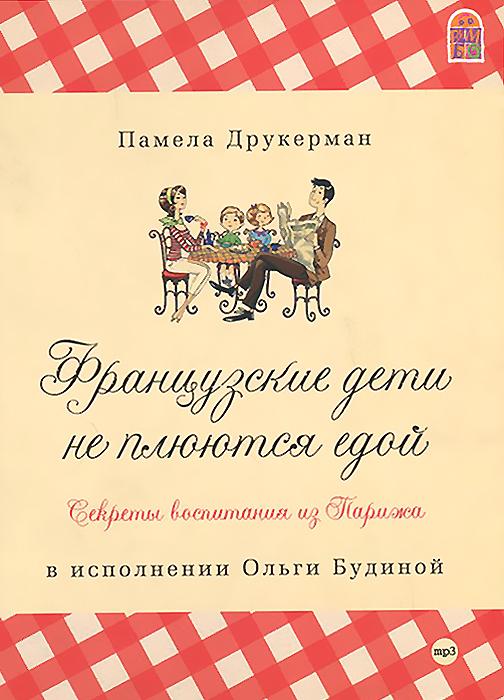 Французские дети не плюются едой. Секреты воспитания из Парижа (аудиокнига MP3)12296407Американская журналистка Памела Друкерман, живущая в Париже с мужем-англичанином и тремя детьми, исследовала феномен французского воспитания. У нее получилась очень личная, живая, полная юмора и одновременно практичная книга, раскрывающая секреты французов, чьи дети прекрасно спят, хорошо едят и не допекают своих родителей.