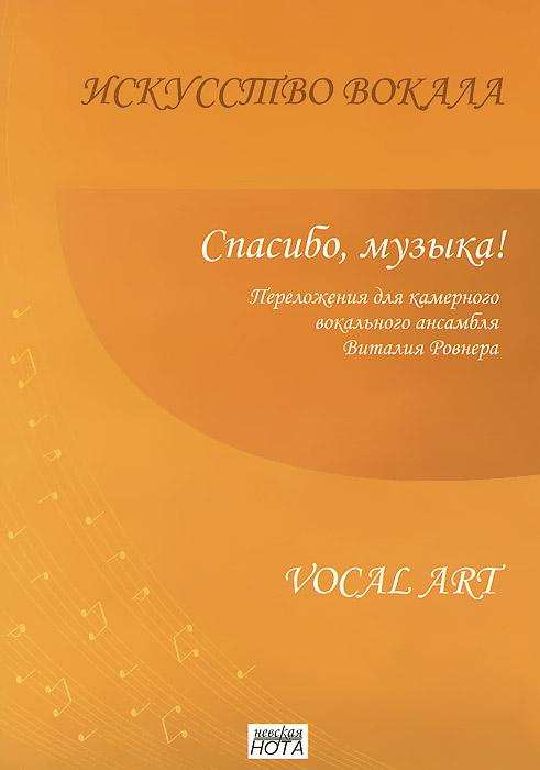 Спасибо, музыка! Переложения для камерного вокального ансамбля Виталия Ровнера
