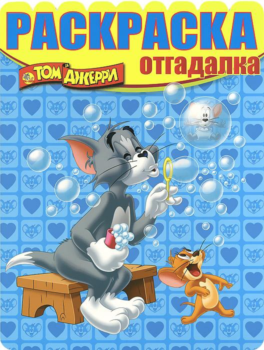 Том и Джерри. Раскраска- отгадалка