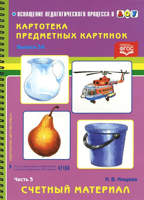 Картотека предметных картинок. Выпуск 38. Часть 3. Счетный материал