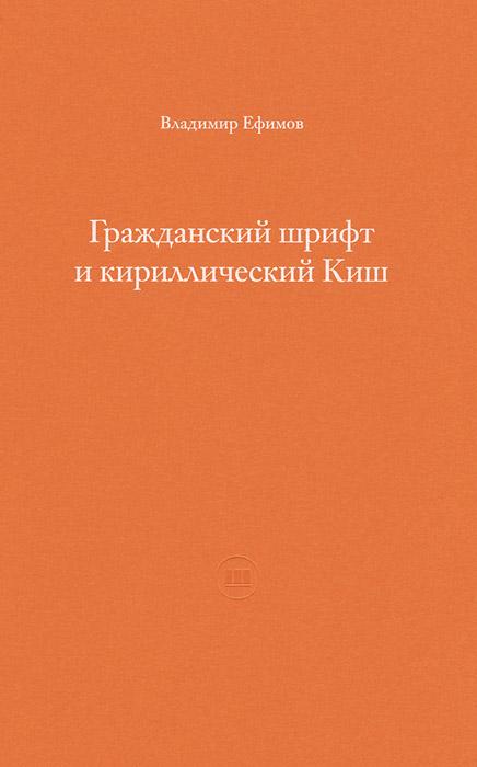 Гражданский шрифт и кириллический Киш