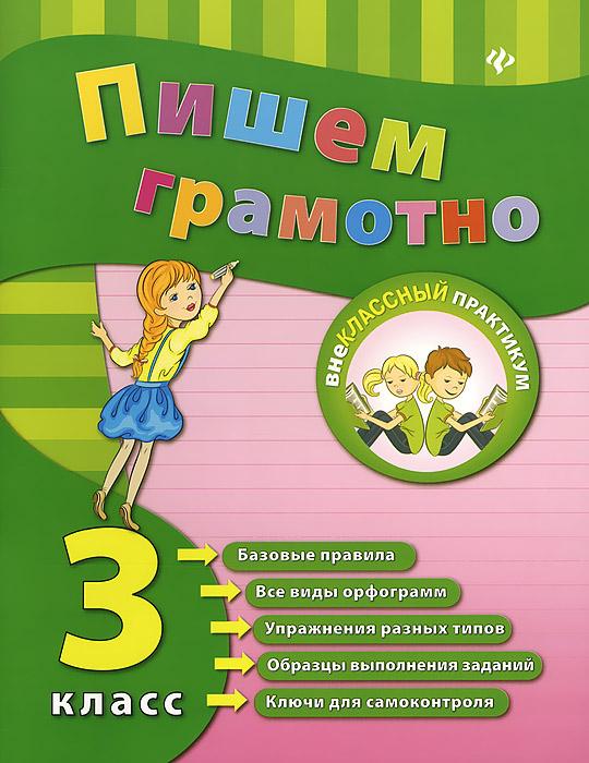 Пишем грамотно. 3 класс12296407Данное практическое пособие охватывает все темы, которые предусмотрены программой по русскому языку и знание которых необходимо для развития навыков грамотного письма. Книга разделена на блоки, каждый из которых содержит основные правила, примеры выполненных заданий и тренировочные упражнения. В пособии также имеются ключи ко всем заданиям. Книга предназначена для учеников младших классов, их родителей и учителей.