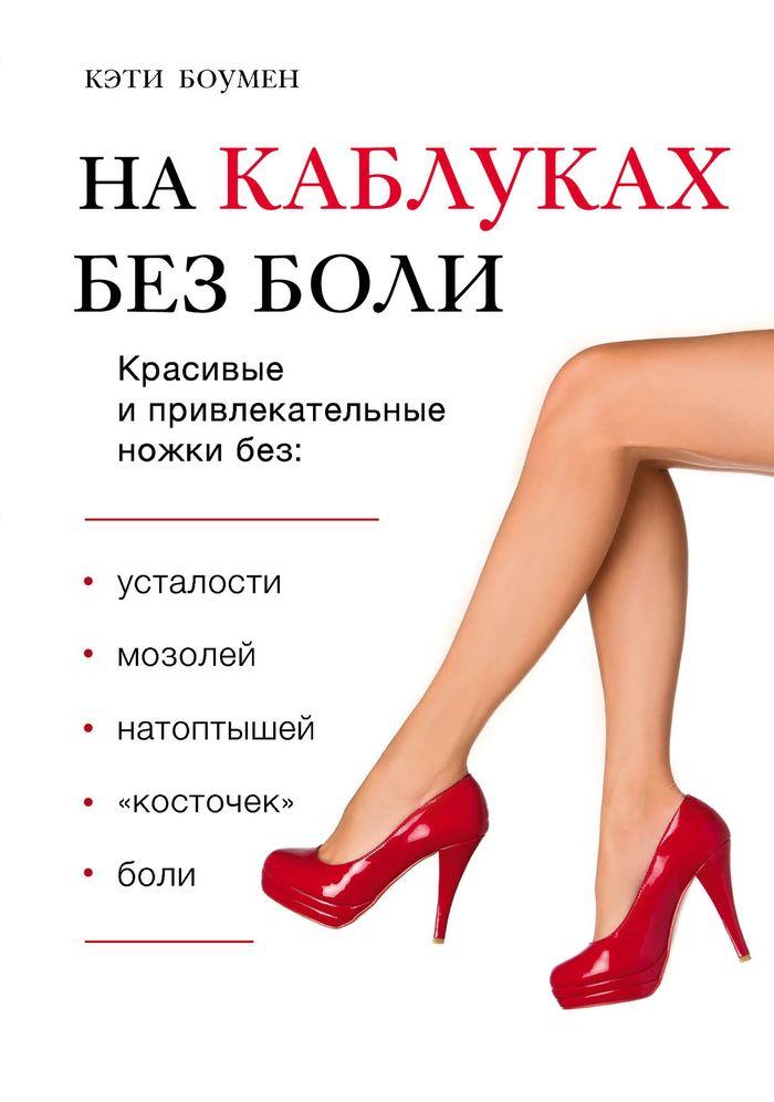 На каблуках без боли ( 978-5-699-68873-9 )