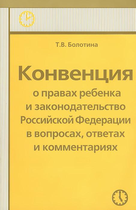 Конвенция о правах ребенка и законодательство Российской Федерации в вопросах, ответах и комментариях