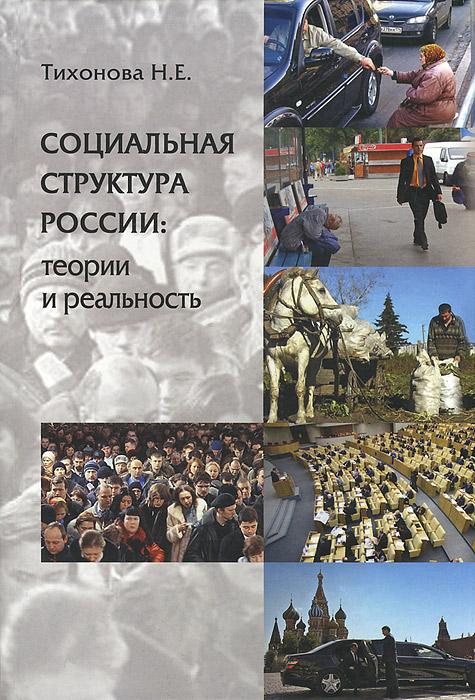 Социальная структура России. Теории и реальность