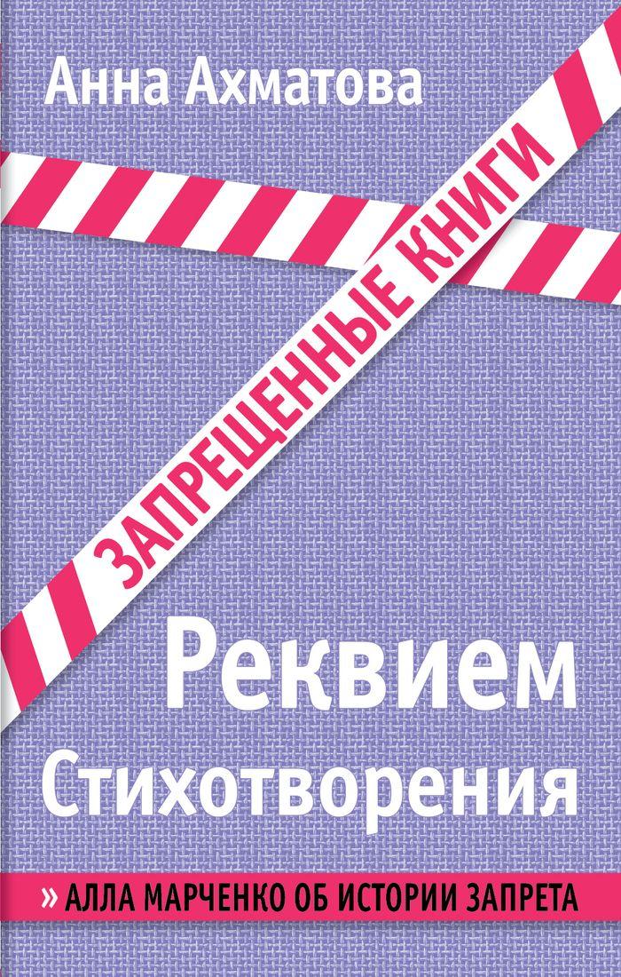 Реквием. Стихотворения12296407Анна Ахматова - поэт трагической судьбы: уже середины 20-х годов Ахматову перестали публиковать: цензура, травля, замалчивание на протяжении десятилетий, резкая критика в постановлении 1946 года, исключение из Союза писателей. Многие произведения не были изданы и после смерти поэта в течение более чем двух десятилетий. Личная судьба была столь же трагична: Муж в могиле, сын в тюрьме... Бесконечные попытки вызволить сына из тюрьмы...