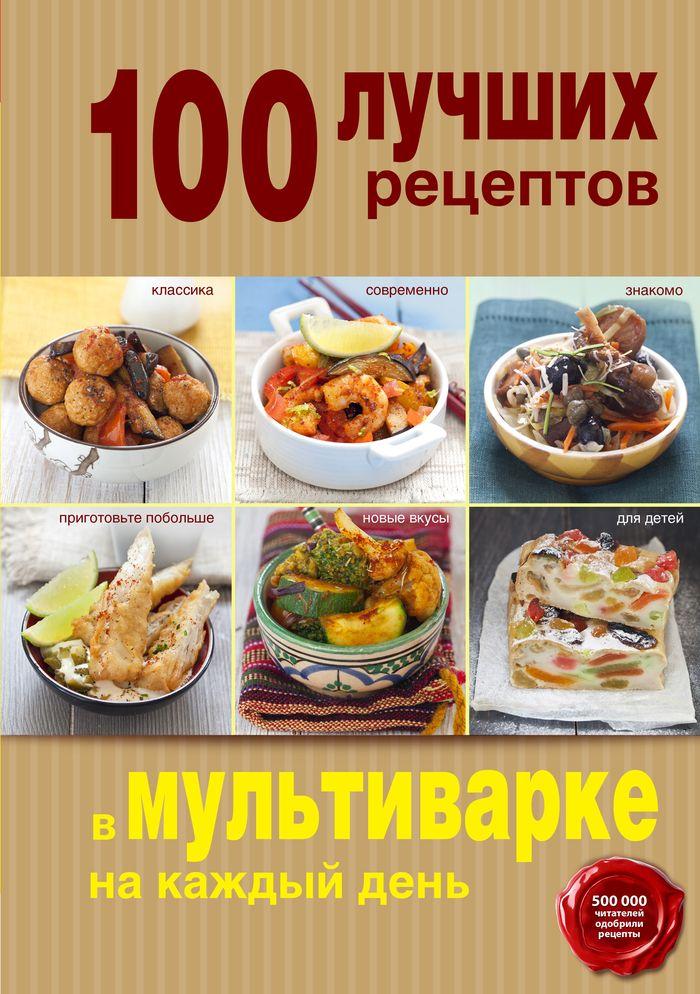 100 лучших рецептов в мультиварке на каждый день