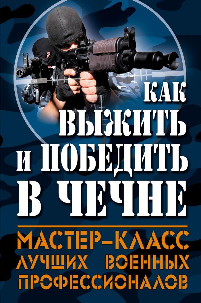 Как выжить и победить в Чечне ( 978-5-699-72663-9 )