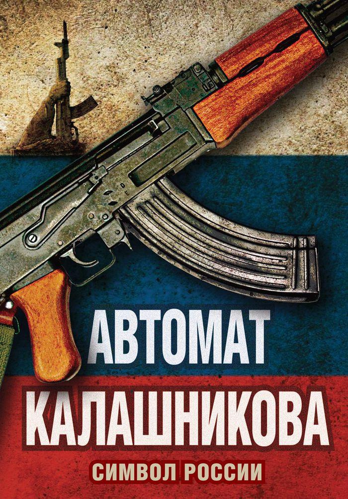 Автомат Калашникова. Символ России ( 978-5-4438-0788-1 )