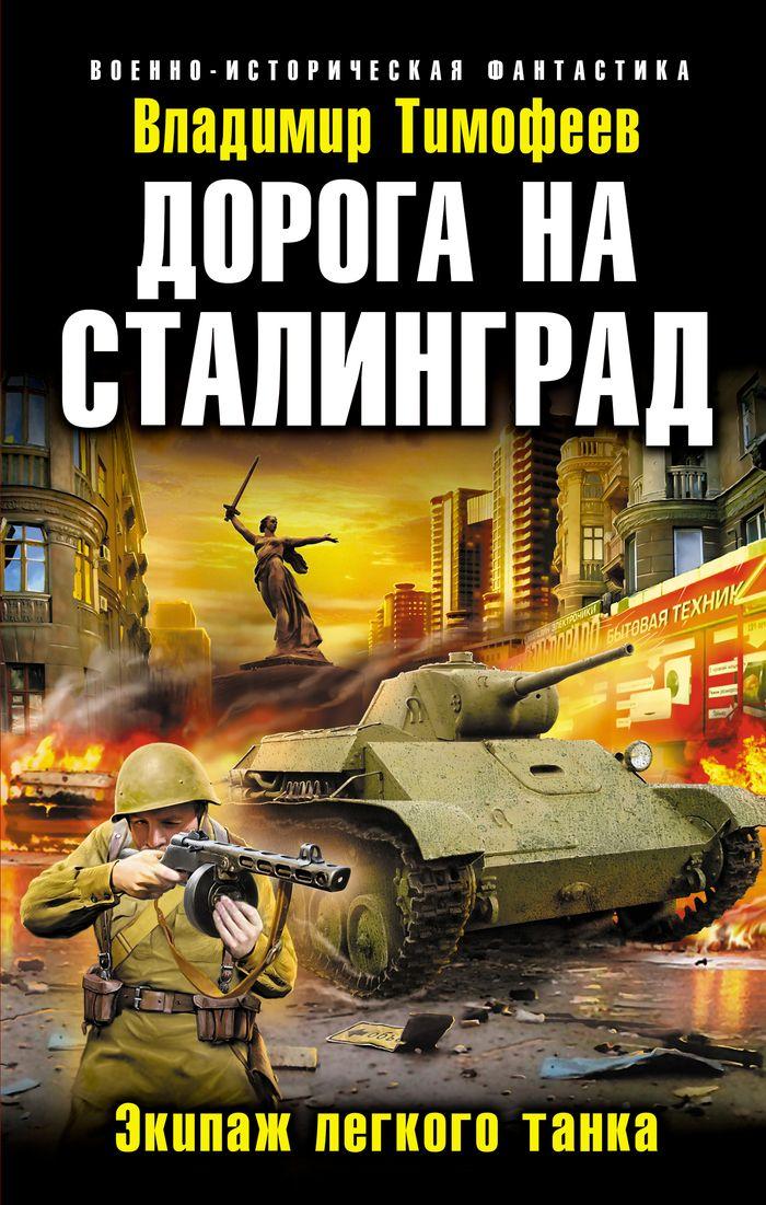 Дорога на Сталинград. Экипаж легкого танка