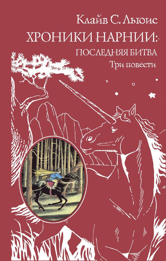 Хроники Нарнии. Последняя битва. Три повести ( 978-5-699-72745-2 )