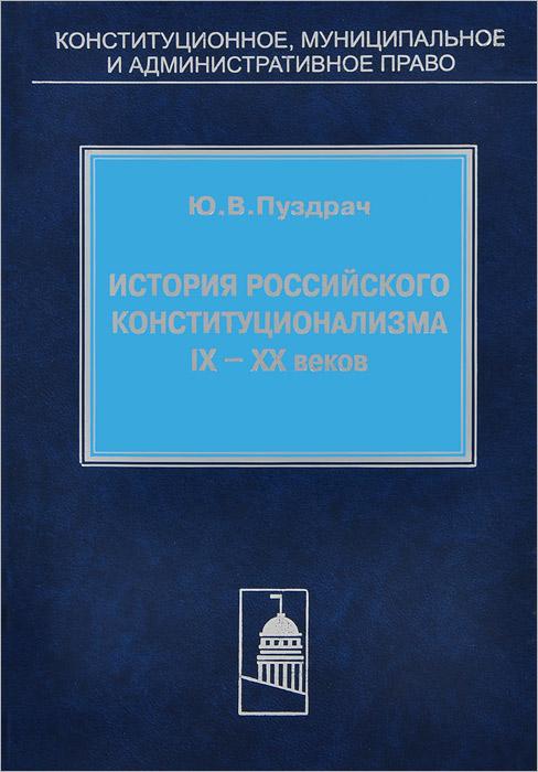 История российского конституционализма IX-XX веков