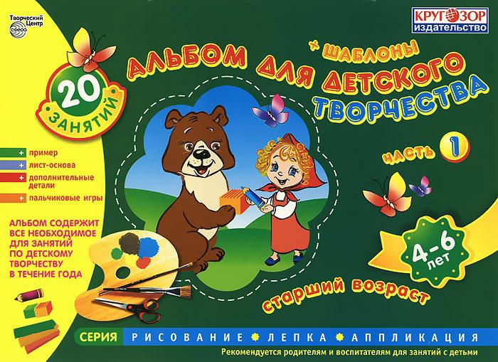 Альбом для детского творчества. Старший возраст. Часть 1