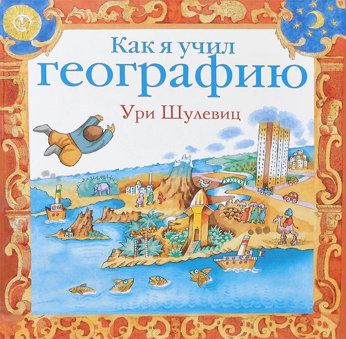 Как я учил географию12296407Всё, о чём рассказано в этой книге, случилось на самом деле. Эта книга о том, что можно радоваться и быть счастливым, даже если у тебя нет еды, игрушек, уютного дома. Совсем нет. Идёт война. Ури Шулевицу всего четыре года. Вместе с родителями он покидает родной дом и уезжает в Казахстан - незнакомая страна, незнакомый язык, нищета, голод. И вот однажды, когда денег не хватает даже на кусок хлеба, отец покупает географическую карту. И оказывается, что нет ничего интереснее, чем путешествовать по пустыням и океанам, далёким огромным городам и чудесным уголкам земли. В воображении. Ури Шулевиц стал знаменитым художником и объездил весь мир. Но память о том бесконечно дорогом подарке отца он пронёс сквозь всю свою жизнь.